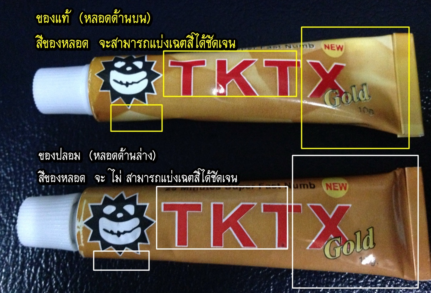 1-ยาชาแบบทา-tktxเปรียบเทียบหลอดของจริงกับปลอมตัว38goldด้านหน้า